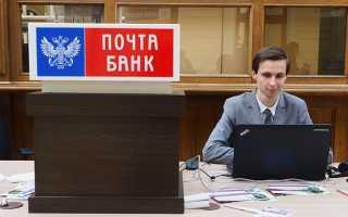 Отправка денег с карточки Сбербанка на карту Почта банка: варианты переводов, комиссия