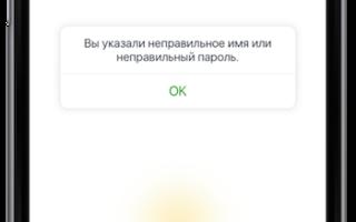 Забыл пароль в приложении Сбербанк Онлайн — что делать
