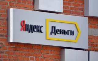 Как перевести Яндекс.Деньги на карту Сбербанка: способы, условия и комиссии