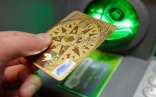 Сколько денег можно снять с карточки Сбербанка в день: лимиты, в зависимости от типа карты