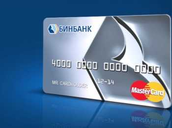 Методы перевода денежных средств с карточки Бинбанка на счет Сбербанка