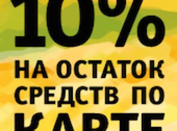 Евросеть открывает депозиты под 10% для карт Кукуруза