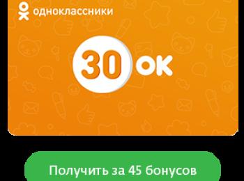 Бонусная программа «Спасибо от Сбербанка»