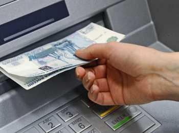 Как снять деньги без карточки
