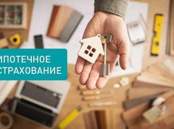 Страхование жизни и здоровья при ипотеке в Сбербанке