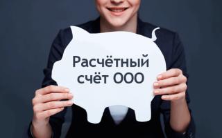 Правила открытия счета для ООО в Сбербанке