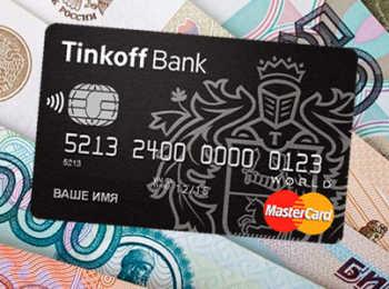 Кредит наличными в банке Тинькофф — онлайн-заявка
