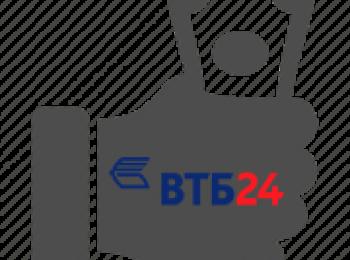 Потребительский кредит в ВТБ 24 в 2018 году — ставки и условия