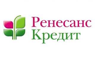 Оплата кредита Ренессанс через сервис Сбербанка Онлайн