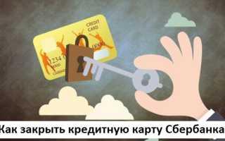 Закрытие кредитной карты от Сбербанка: особенности погашения долга и блокирование пластика