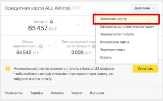 Пополнение карты Тинькофф через интернет-банк