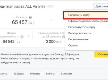 Интернет банк Тинькофф