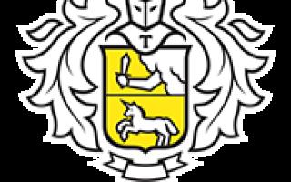 Ипотека с государственной поддержкой в Тинькофф Банке — от 11,9% годовых