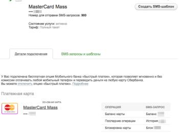 Создание СМС шаблонов для платежей и переводов в Сбербанке