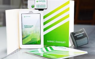 Бизнес-планшет от Сбербанка — мобильный терминал для малого бизнеса и ИП