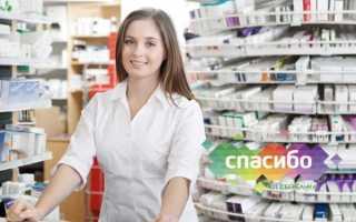 Бонусы «Спасибо» от Сбербанка: в каких аптеках расплачиваться