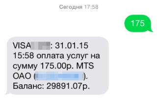 Пополняем баланс мобильного телефона с карты Сбербанка