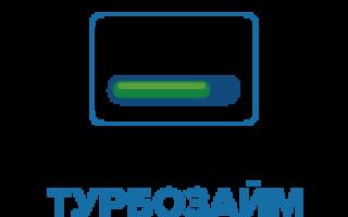 Турбозайм — онлайн займы на карту