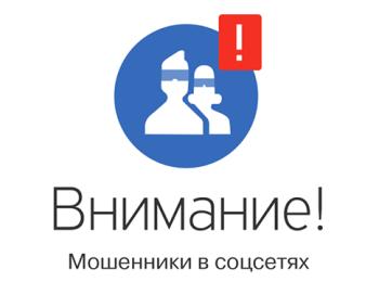 Тинькофф предупреждает: мошенники в социальных сетях