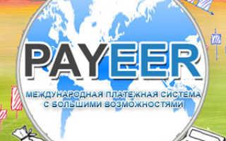 Перевод денежных средств с Payeer на карту Сбербанка