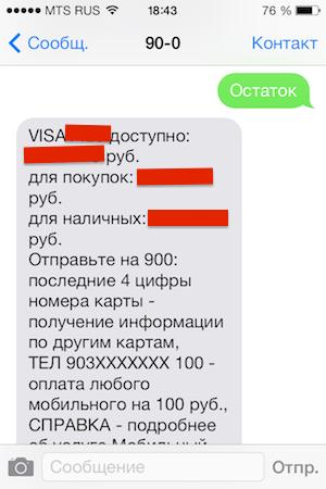 Мобильный банк сбербанка россии личный кабинет войти - e