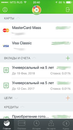Список карт в Сбербанк iPhone