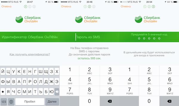 Получение пароля в Сбербанк Онлайн для iPhone