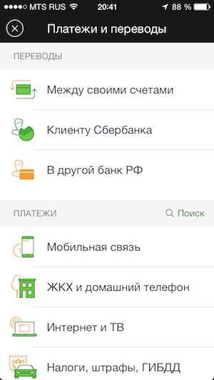 Платежи в Сбербанк Онлайн для айфон