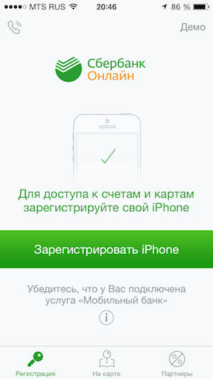 Регистрация Сбербанк Онлайн на iPhone