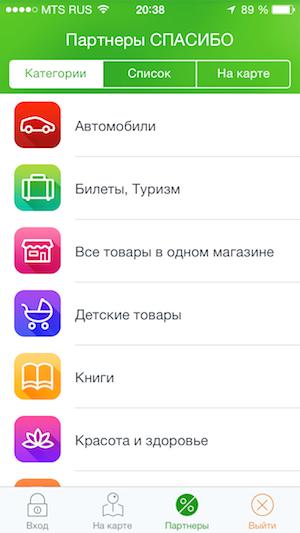 Партнеры в Сбербанк Онлайн для айфона
