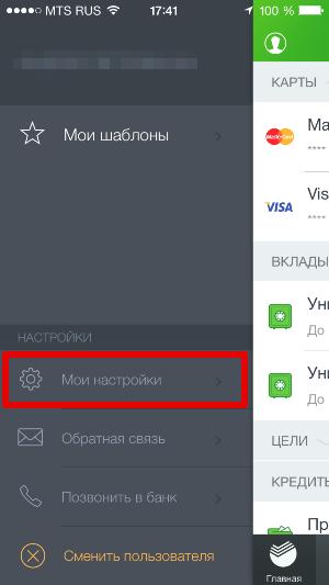 Меню Сбербанк Онлайн для айфона