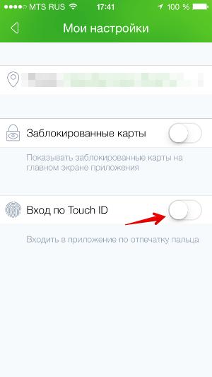 Вход по Touch ID Сбербанк Онлайн