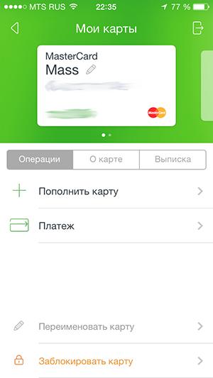 Управление картой в Сбербанк iPhone