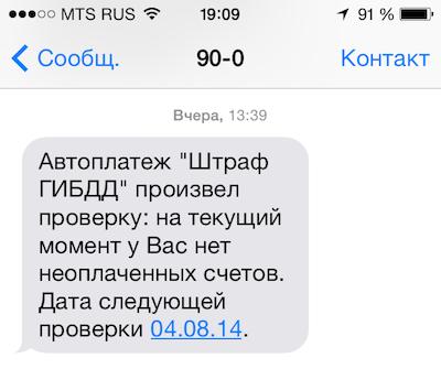 SMS автоплатеж ГИБДД Сбербанк