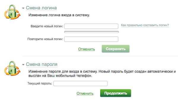 Изменение пароля в Сбербанк Онлайн
