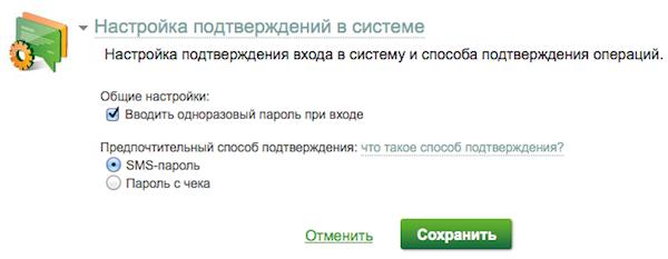 Настройки паролей Сбербанк Онлайн