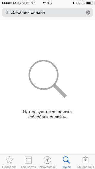 Сбербанк Онлайн нет в App Store