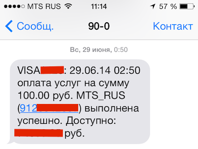 СМС автоплатеж за мобильный