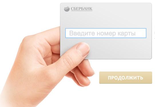 Регистрация по номеру карты