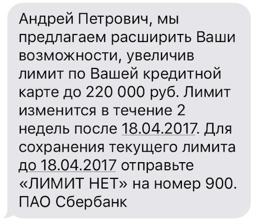СМС об увеличении лимита по кредитной карте