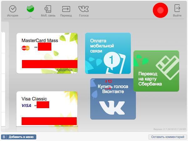 Сбербанк Онлайн для Вконтакте