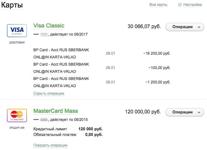 Проверить баланс карты в Сбербанк Онлайн