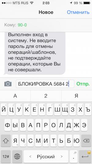 Блокировка карты Сбербанка через Мобильный банк