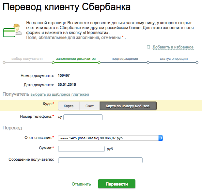 Перевод по номеру телефона в  Сбербанк Онлайн
