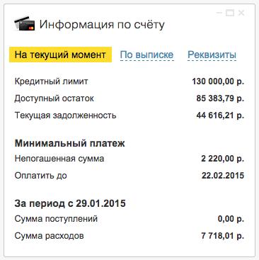 Информация по карте в интернет банке Тинькофф