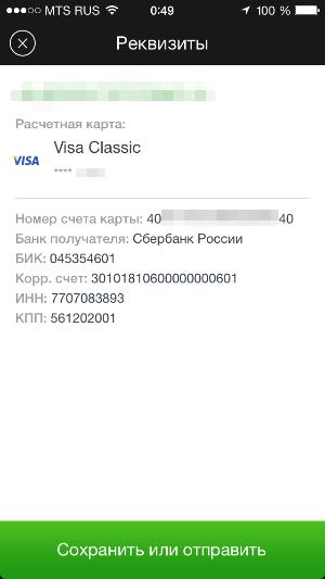 Номер счета в приложении Сбербанк Онлайн
