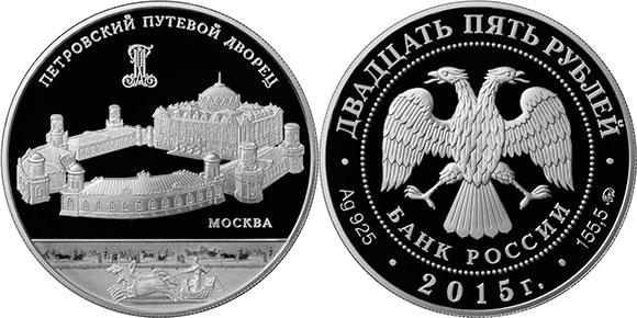 Петровский путевой дворец монета 25 рублей