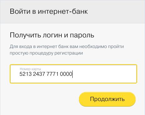 Регистрация в интернет банке Тинькофф