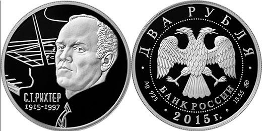 Серебряная монета Рихтера 2 рубля