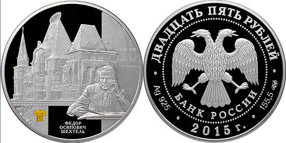 Монета Ярославский вокзал (Ф.О. Шехтель) 25 рублей